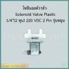 "Solenoid Valve Plastic 1/4""(2 หุน) 220 VDC 2 Pin รุ่นหมุน"