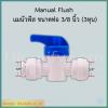 แมนัวฟัส Manual Flush 3 หุน