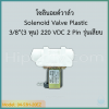 "Solenoid Valve Plastic 3/8""(3 หุน) 220 VDC 2 Pin รุ่นเสียบ"