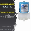 โซลินอยด์วาล์วพลาสติก เกลียวใน(แบบหมุน) 1/4 นิ้ว(2 หุน) N/C 220VAC 0.3A 50-60Hz - ใส่โค้ด SO50PER ลดเพิ่ม50%