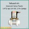 "Solenoid Valve Plastic 1/4""(2 หุน) 24 VDC 2 Pin รุ่นหมุน"