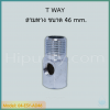 T-WAY CONNECTOR 46 mm