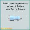ข้อต่อตรง Femal Adapter Straight (1/4FIP x 1/4OD) SPEED FIT