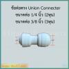 ข้อต่อตรง Union Connecter (1/4ODx3/8OD) SPEED FIT