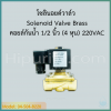 Solenoid Valve ทองเหลือง,คอยล์กันน้ำ 1/2 นิ้ว (4 หุน) 220VAC