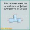 ข้อต่อ 3 ทาง Male Branch Tee (3/8OD x 3/8MIP x 3/8OD) SPEED FIT