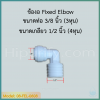 ข้องอ Fixed Elbow (3/8OD x 1/2MIP) QUICK FITTINGS