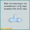 ข้อต่อ 3 ทาง Male Branch Tee (3/8OD x 1/4MIP x 3/8OD) SPEED FIT