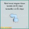 ข้องอ Femal Adapter Elbow (3/8OD x 1/2FIP) SPEED FIT