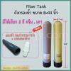 ถังกรองน้ำ Fiber Tank 8x44 นิ้ว คอ 2.5 นิ้ว มีให้เลือก 2 สี ครีม,เทา