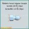 ข้อต่อตรง Femal Adapter Straight (1/2FIP x 3/8OD) QUICK FITTINGS