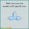 "ข้อต่อ 3 ทาง Union Tee (1/4""OD x 1/4""OD x 1/4""OD) SPEED FIT"