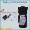 75G GPD ปั๊มผลิต(ปั๊มอัด) ปั๊มน้ำเครื่องกรองน้ำ RO Booster Pump รุ่น STRONG พร้อมหม้อแปลง 24V 1.2A