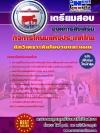 แนวข้อสอบนักวิเคราะห์นโยบายและแผน องค์การส่งเสริมกิจการโคนมแห่งประเทศไทย