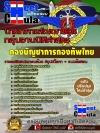 คู่มือเตรียมสอบ แนวข้อสอบกลุ่มงานนิติศาสตร์ กองบัญชาการกองทัพไทย