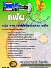 แนวข้อสอบ คนชำนาญงาน การไฟฟ้าฝ่ายผลิตแห่ประเทศไทย (กฟผ)