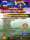 แนวข้อสอบ กลุ่มงานวิศวกรรมโยธา กองบัญชาการกองทัพไทย