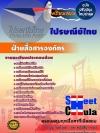 แนวข้อสอบ ฝ่ายสื่อสารองค์กร บริษัทไปรษณีย์ไทย จำกัด