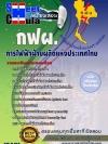 แนวข้อสอบการไฟฟ้าฝ่ายผลิตแห่ประเทศไทย (กฟผ)