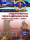 คู่มือเตรียมสอบ แนวข้อสอบ กลุ่มงานผู้ช่วยพญาบาล กองบัญชาการกองทัพไทย
