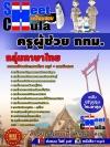 แนวข้อสอบครูผู้ช่วย กทม. กลุ่มภาษาไทย