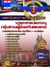 คู่มือเตรียมสอบ แนวข้อสอบ กลุ่มงานผู้ช่วยทันตแพทย์ กองบัญชาการกองทัพไทย