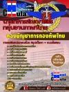 คู่มือเตรียมสอบ แนวข้อสอบกลุ่มงานภาษาไทย กองบัญชาการกองทัพไทย