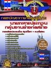 คู่มือเตรียมสอบ แนวข้อสอบ กลุ่มงานช่างก่อสร้าง กองบัญชาการกองทัพไทย