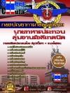 คู่มือเตรียมสอบ แนวข้อสอบ กลุ่มงานรังสีเทคนิค กองบัญชาการกองทัพไทย