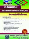 แนวข้อสอบวิศวกร (ไฟฟ้าสื่อสาร) รฟม
