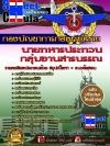 คู่มือเตรียมสอบ แนวข้อสอบ กลุ่มงานสารบรรณ กองบัญชาการกองทัพไทย