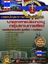 คู่มือเตรียมสอบ แนวข้อสอบ กลุ่มงานการสัตว์ กองบัญชาการกองทัพไทย