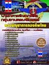 คู่มือเตรียมสอบ แนวข้อสอบ กลุ่มงานคอมพิวเตอร์ กองบัญชาการกองทัพไทย