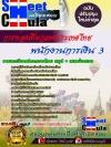 แนวข้อสอบ พนักงานการเงิน 3 การท่องเที่ยวแห่งประเทศไทย