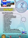 หนังสือเตรียมสอบ แนวข้อสอบ การประปานครหลวง กปน.นักบัญชี PDF E-Book