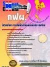 แนวข้อสอบ วิศวกรโยธา การไฟฟ้าฝ่ายผลิตแห่ประเทศไทย (กฟผ)