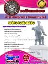 แนวข้อสอบพนักงานสอบสวน ตำรวจสัญญาบัตร (บุคคลภายใน)