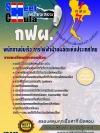 แนวข้อสอบพนักงานขับเรือ การไฟฟ้าฝ่ายผลิตแห่ประเทศไทย (กฟผ)