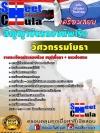 #แนวข้อสอบ วิศวกรรมโยธา สัญญาบัตรกองทัพเรือ