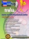 แนวข้อสอบวิทยากร การไฟฟ้าฝ่ายผลิตแห่ประเทศไทย (กฟผ)