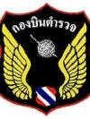 รวมแนวข้อสอบนักบินพาณิชย์ กองบินตำรวจ NEW