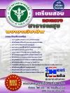แนวข้อสอบพยาบาลวิชาชีพ โรงพยาบาล (สสจ)