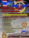 คู่มือเตรียมสอบ แนวข้อสอบกลุ่มงานรัฐศาสตร์ กองบัญชาการกองทัพไทย
