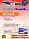 แนวข้อสอบ ฝ่ายกฏหมาย บริษัทไปรษณีย์ไทย จำกัด