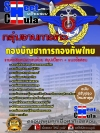 คู่มือเตรียมสอบ แนวข้อสอบ กลุ่มงานการข่าว กองบัญชาการกองทัพไทย