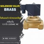โซลินอยด์วาล์วทองเหลือง 1.5นิ้ว N/C 220VAC