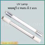 หลอดยูวี 6 วัตต์ (UV 6 Watts) มี 2 แบบ 2 ขั้ว 2 ด้าน,4 ขั้ว 1 ด้าน