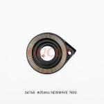 สปริงลาน NEWWAVE 7800