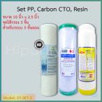 ชุดไส้กรองน้ำ 3 ขั้นตอน เซตน้ำนุ่ม PP,Carbon CTO,Resin