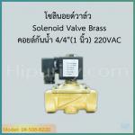 "Solenoid Valve ทองเหลือง,คอยล์กันน้ำ 4/4""(1 นิ้ว) 220VAC"